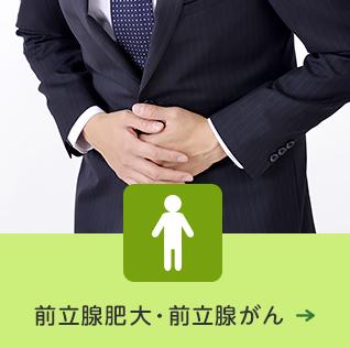 前立腺肥大・前立腺がん